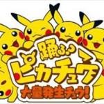 pikachu2-2